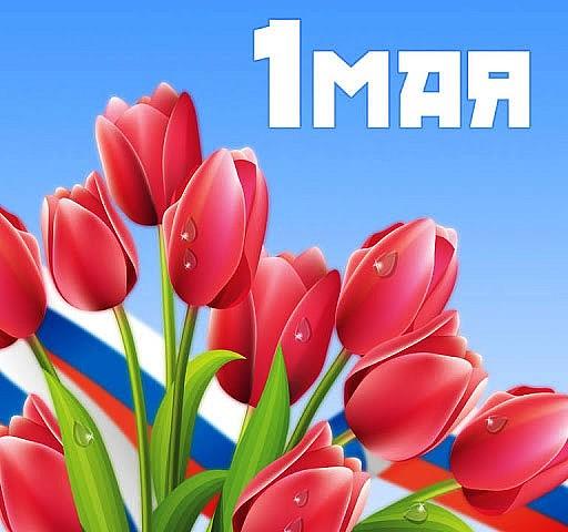 Коллектив GOOD-BT поздравляет всех с Праздником Весны и Труда!